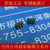 TTP223-BA6原装通泰单通道电容式触摸按键控制芯片