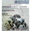 OGURA电磁离合器TMC 10 TMC 20