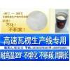首润320°C高温油脂