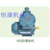 供应防爆电机,YB3系列防爆电机