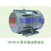 供应内轴电机,YB1叶片泵配套液压电机