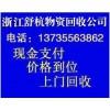 杭州五金工具回收|杭州库存五金工具回收|杭州库存电动工具回收