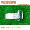 U型铰链板 集装箱门用带U型座 带插销铰链板 标准集装箱配件