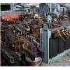 中山市潮溢回收整厂设备倒闭工厂、整厂高价收购