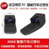 径卫视觉X1迷你|ADAS智能行车记录仪|超高清行车记录仪