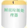 官方指定杰美垃圾处理器专利产品!新一代垃圾处理器