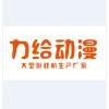 广州力给动漫/大型电子游艺机生产厂家/大型游戏机/电子游戏机