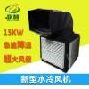 1.5kw电机 冷风机