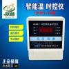 QX687-1型智能温时控仪
