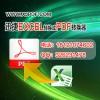 excel如何转换成pdf