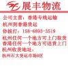 杭州市展丰物流,杭州到香港物流公司,杭州到杭州机票价格