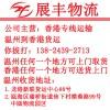 温州市展丰物流,温州到香港物流公司