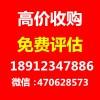 中吴大道二手车收购-金坛二手车评估公司