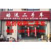 溧阳二手车收购-新北二手车置换-新北二手车回收公司
