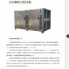 环保设备销售