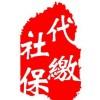 白云区便宜办社保,个体户社保公积金办理,办广州生育保险