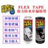 美国 正品 FLEX TAPE 防水补漏胶带美国防水胶带之王