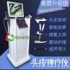 广州头皮理疗仪生产厂家,头皮理疗仪的作用,头皮理疗仪多少钱