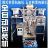 混合自动包装机 多种计数包装机设备