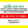 广州汽配-2019第十七届中国(广州)国际汽车零部件展览会