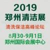 2019中国(郑州)国际清洗保洁产业博览会暨清洗保洁高峰论坛