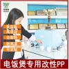 佛山pp阻燃塑料企业