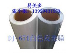 烫画反光膜、热转印材料、丝印材料、灰色反光膜