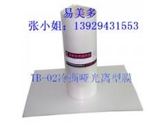 丝印哑面离型膜、东莞热转印材料、广东烫画材料