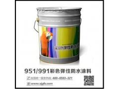 951/911彩色彈性防水涂料