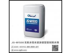 JG-M1500糧庫專用防水劑