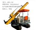 高壓旋噴履帶鉆機生產廠家,XPL-50旋噴樁機價格