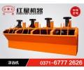 sf型浮選機設備|sf型浮選機價格MYK53