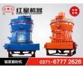 河南生產節能磨粉機的廠家MYK53