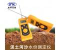 濰坊沙子專用插針快速水份測量儀DM300L 土壤淤泥濕度計