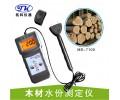 臨沂木材廠專用插針式濕度儀MS7100,板材木頭測潮儀