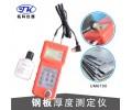 青島廠家批發玻璃鋼專用超聲波測厚儀UM6800 鑄鐵測厚計