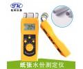 平度紙張水分測量儀DM200P,濰坊紙制品水分測定儀