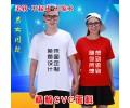 济宁广告衫供应  文化衫批发    团体服定制