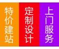 江蘇口碑推薦的微信小程序制作_新鄭微信小程序制作4000-262-263