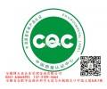 芜湖CQC产品自愿认证哪家好-合肥声誉好的CQC产品自愿认证哪里有