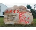 宿州刻字石生产加工*承接