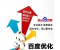 可靠的优化公司——福建专业福州seo优化公司