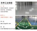 广东优质的金刚砂耐磨地坪固化处理