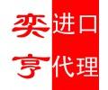 广州港进口灯饰报关手续