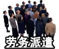陕西有实力的劳务派遣-西安未央区劳务派遣