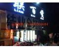 广州较好的商场承包-肇庆高要专业超市清货