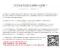 安徽哪里有提供CQC国家产品自愿认证,合肥CQC国家产品自愿认证哪家好