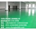 [专业供应]蚌埠车间地坪-蚌埠地下车库地坪|众禾