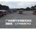 广州口碑好的驾照培训机构