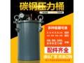 长安碳钢压力桶,虎门304压力桶,厚街压力桶,恒凌压力桶